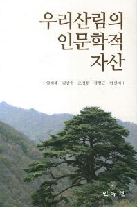 우리산림의 인문학적 자산