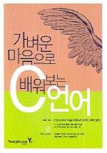 가벼운 마음으로 배워보는 C언어(CD 포함)