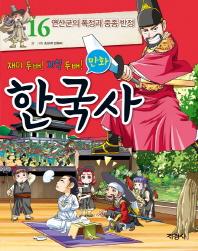 재미 두 배 지식 두 배 만화 한국사.16: 연산군의 폭정과 중종 반정