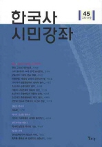 한국사 시민강좌(제45호)