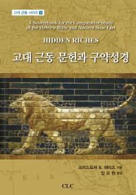 고대 근동 문헌과 구약성경