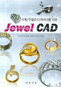 시계 주얼리 디자이너를 위한 JEWEL CAD