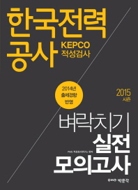 한국전력공사(KEPCO) 적성검사 벼락치기 실전 모의고사(2015 시즌)