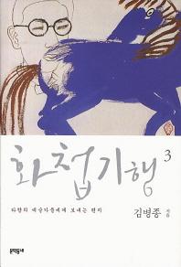 화첩기행. 3: 타향의 예술가들에게 보내는 편지