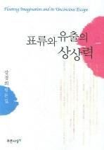 강경희 평론집 표류와 유출의 상상력