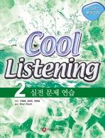 Cool Listening. 2: 실전문제연습
