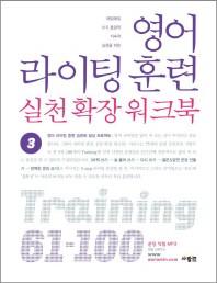 영어 라이팅 훈련 실천 확장 워크북. 3