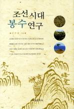 조선시대 봉수연구