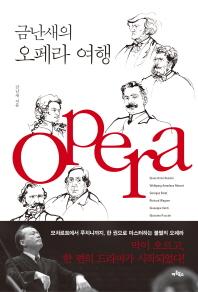 금난새의 오페라 여행