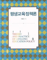 평생교육정책론