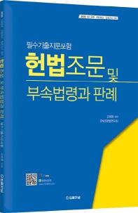 헌법조문및 부속법령과 판례(2020)