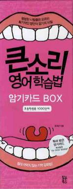 큰소리 영어학습법 암기카드 BOX(초등학생용 1000단어)