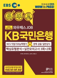 EBS 와우패스JOB KB국민은행 핵심유형분석+실전모의고사 3회+2회(2020 하반기)