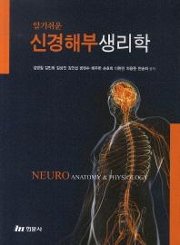 알기쉬운 신경해부생리학