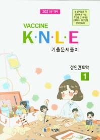 Vaccine KNLE 기출문제풀이. 1: 성인간호학(2021)