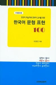 한국어 문형 표현 100