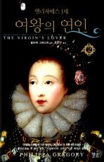 엘리자베스 1세 여왕의 연인. 2
