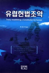 유럽헌법조약