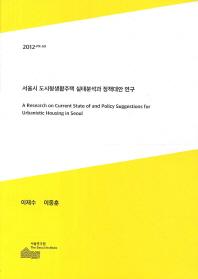 서울시 도시형생활주택 실태분석과 정책대안 연구