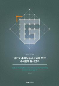 경기도 주차장공유 도입을 위한 주차행태 분석연구
