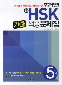 신 HSK 기출 적중문제집 5급