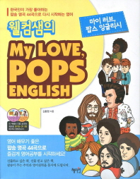 My Love Pops English