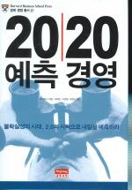 20/20 예측경영