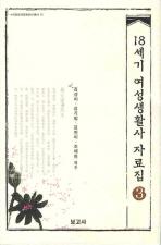 18세기 여성생활사 자료집.3