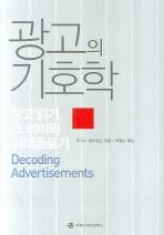 광고의 기호학