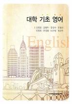 대학 기초 영어