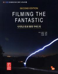 Filming the Fantastic(시각특수효과 촬영가이드북)