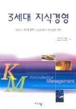 3세대 지식경영