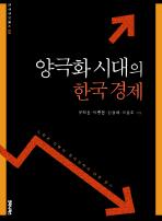 양극화 시대의 한국경제