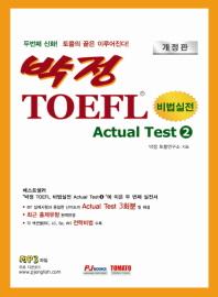 비법실전 박정 TOEFL Actual Test. 2