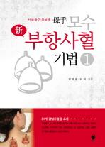 신 모수 부항사혈기법. 1