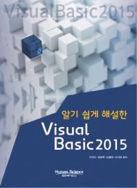 알기 쉽게 해설한 Visual Basic 2015