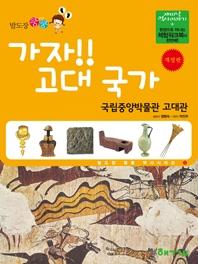 발도장 쿵쿵 가자! 고대국가: 국립중앙박물관 고대관