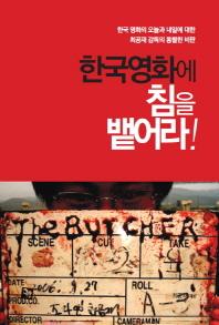 한국영화에 침을 뱉어라