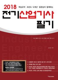 전기산업기사 필기(2018)