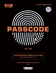 PASSCODE 펀드투자권유자문인력 실제유형 모의고사 3회분 ver 1.0(2021)