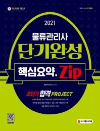 물류관리사 단기완성 핵심요약집(2021)