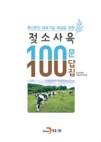 축산현장 애로기술 해결을 위한 젖소사육 100문 100답집