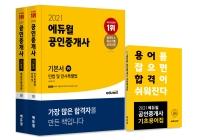 에듀윌 공인중개사 1차 기본서 세트(2021)