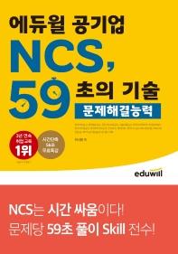 에듀윌 공기업 NCS, 59초의 기술: 문제해결능력
