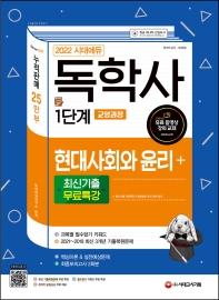 2022 시대에듀 독학사 1단계 교양과정 현대사회와 윤리+최신기출무료특강