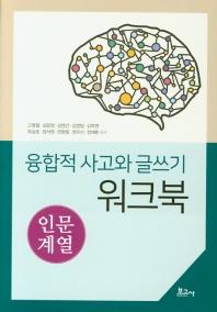 융합적 사고와 글쓰기 워크북: 인문계열