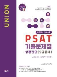 Union PSAT 기출문제집 상황판단(5급 공채)(2022)