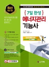7일 완성 에너지관리기능사