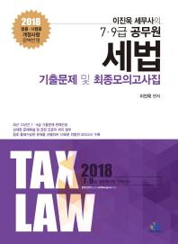 7급 9급 공무원세법 기출문제 및 최종모의고사집(2018)