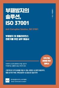 부패방지의 솔루션, ISO 37001